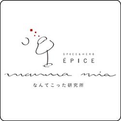 Spice&herb Épice Mamma Mia  なんてこった研究所