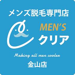 メンズ脱毛専門店  MEN'Sクリア 金山店