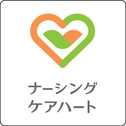 株式会社ナーシングケアハート  介護事業所 うるわし名古屋  名古屋ケアプランセンター
