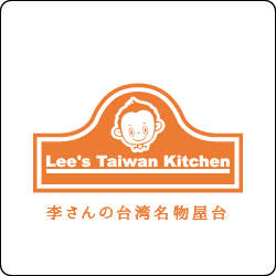 リーズ台湾キッチン 金山店