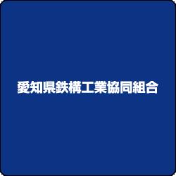 愛知県鉄構工業協同組合