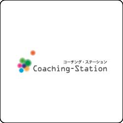 コーチング・ステーション