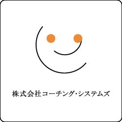 株式会社コーチング・システムズ
