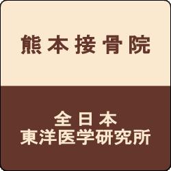 熊本接骨院・東洋医学研究所