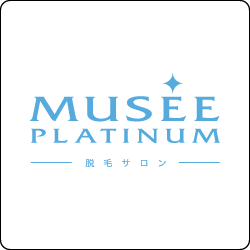脱毛サロン MUSEE PLATINUM 金山店