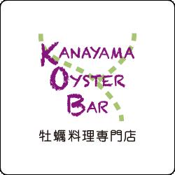 牡蠣料理専門店 KANAYAMA OYSTERBAR