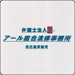弁護士法人アール総合法律事務所  名古屋事務所
