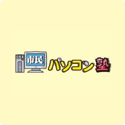 市民パソコン塾 金山校